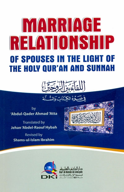 Marriage Relationship of Spouses in Light of Quran and Sunnah (PB)