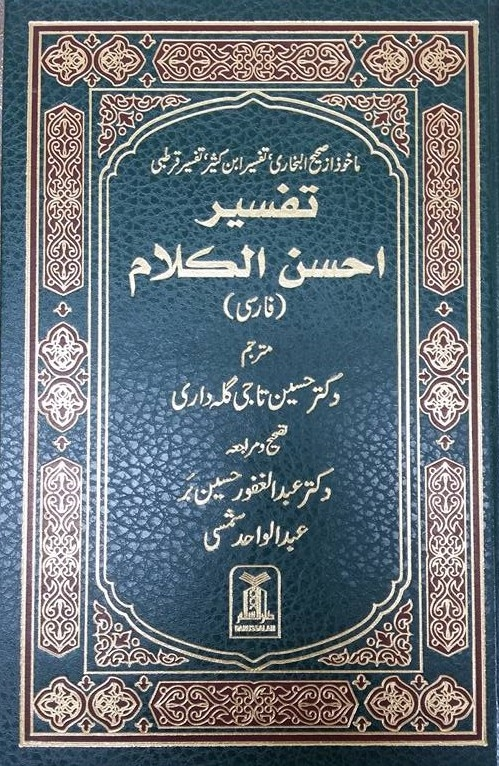 The Noble Quran with Farsi Translation