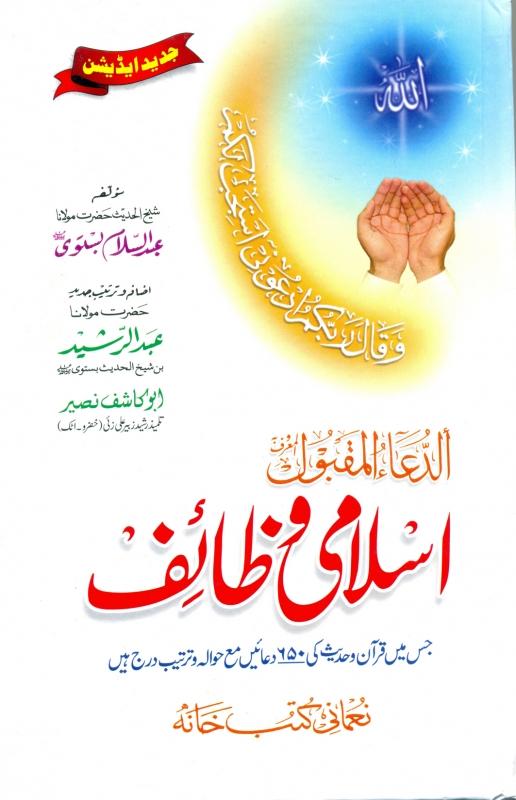 Dua Al-Maqbool Islami Waza�if