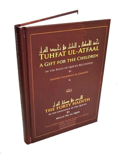 A Gift for the Children in Rules of Quran Recitation -Tuhfat ul-Atfaal (Tajweed)