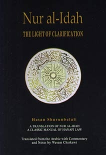 Nur Al-Idah: The Light Of Clarification