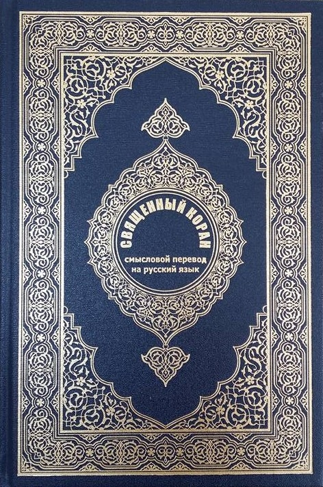 Translation Of The Meanings Of The Noble Quran In The Russian Language