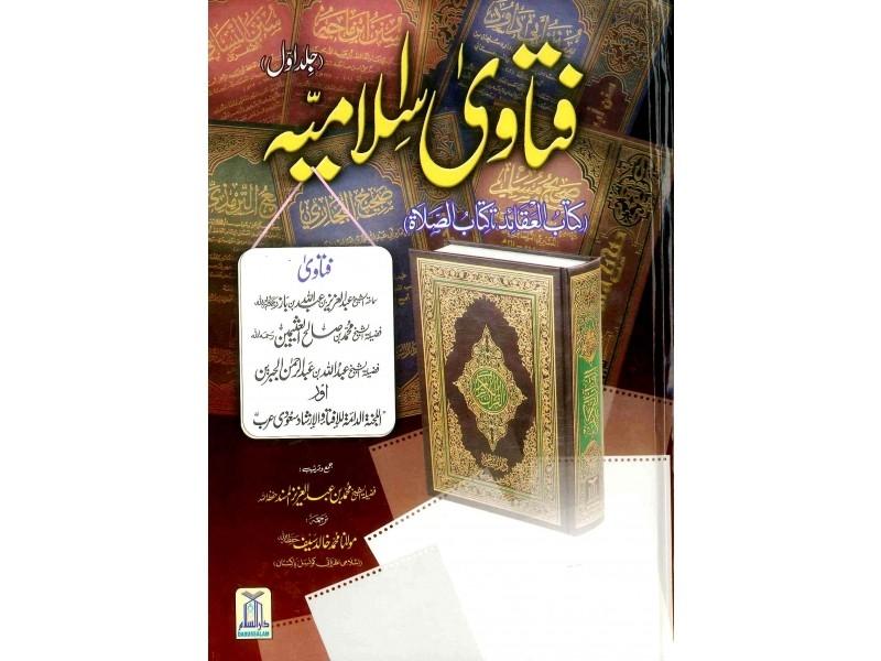 Fatawa Islamiyah (4 Volumes)