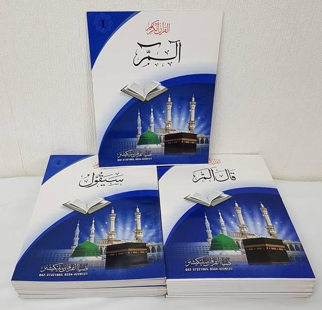 Mushaf Quran 30 Para Set - Persian Script, 12 Lines (Large Size - 24x18cm - PB)