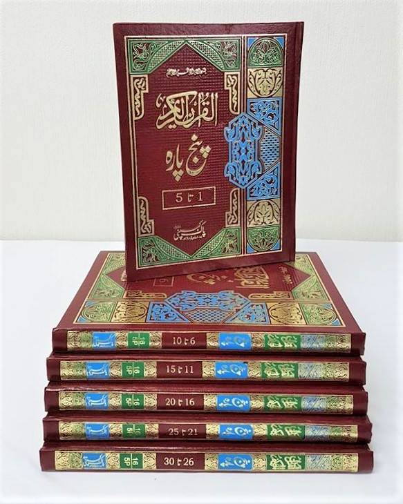 The Quran in 6 Parts Set - Panj Para (Persian Script, Large Size, 10 Lines, HB)