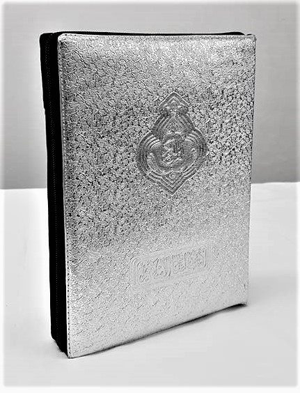 The Holy Quran (Silver Zipped Case) (Large 24x19cm) (No3)