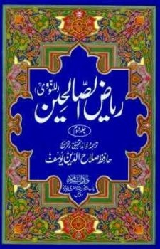URDU: Riyadh-ussaliheen (2 Volumes)