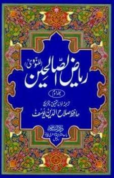 Riyadh-ussaliheen (2 Volumes)