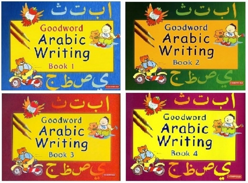 Goodword Arabic Writing - Set of 4 (PB)