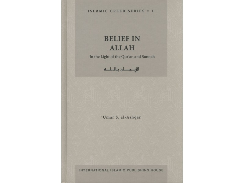 Belief in Allah: Islamic Creed Series Book 1 - (Hardback IIPH)