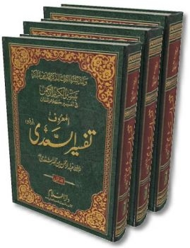 Tafsir Sa'di (3 Vols)