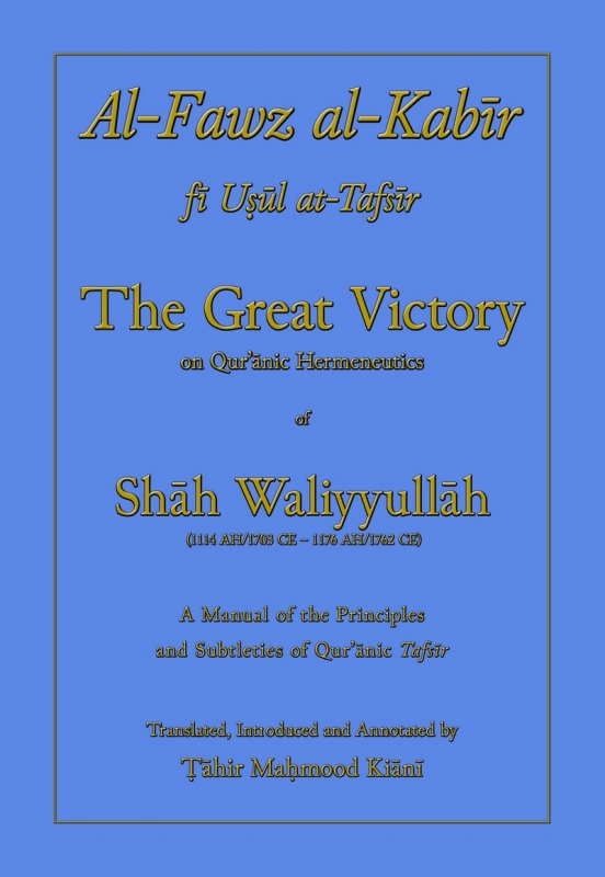Al-Fawz al-Kabir fi Usul at-Tafsir - The Great Victory on Qur'anic Hermeneutics