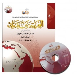 Al Arabiyyah Bayna Yadayk - Arabic at Your hand (Level 4, Part 1) with CD
