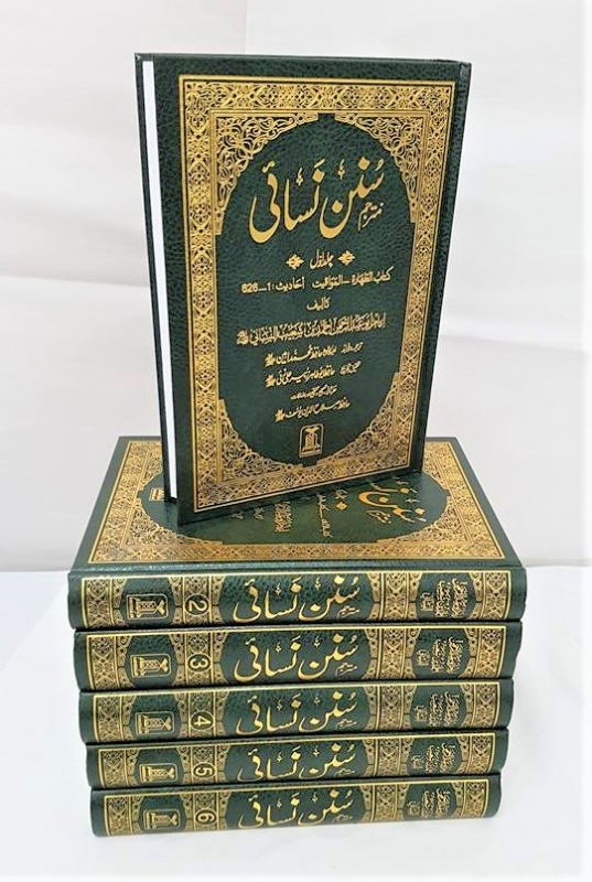 Sunan An-Nasa'i - Arabic / URDU (6 Volume Set)
