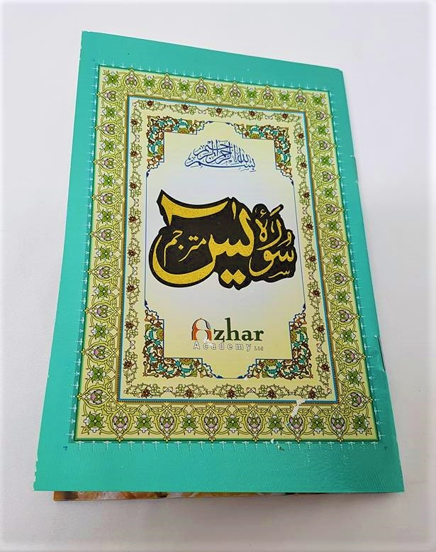 Surah Yasin / Yaseen with Urdu Translation (7 Lines - PB - Medium Size - 112)