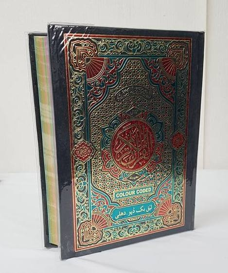 Arabic Mushaf Quran with Colour Coded Tajweed Rules (HB-13 Lines-Large) (3 L.R)