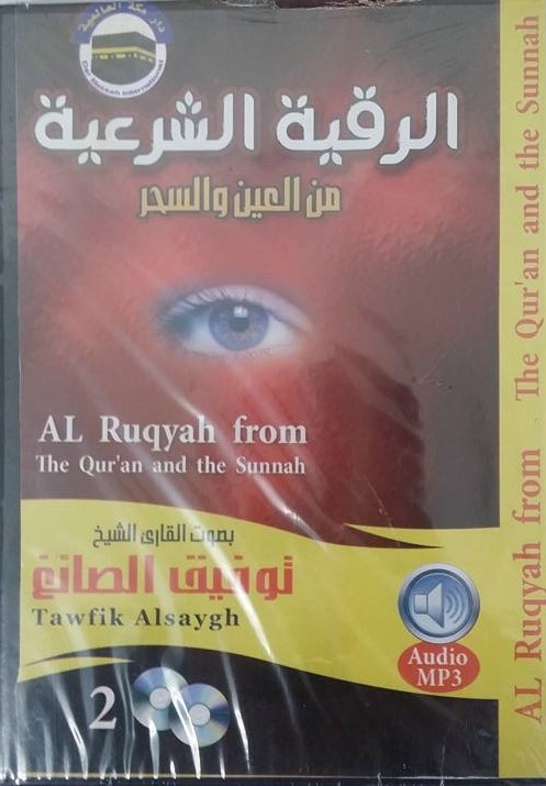 Al Ruqyah from The Quran and the Sunnah