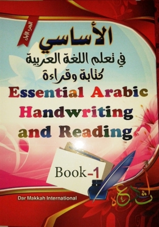 Essential Arabic Handwriting and Reading : Book 1