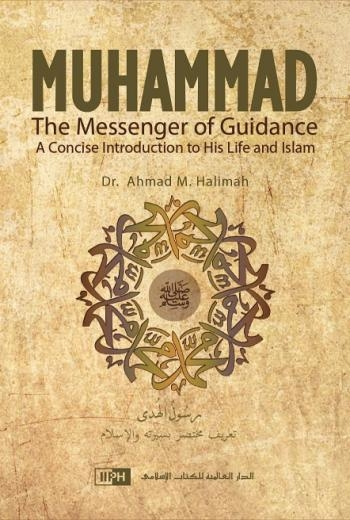 Muhammad (pbuh) The Messenger of Guidance - (Hardback)