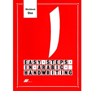 Easy Steps In Arabic Handwriting - Workbook One