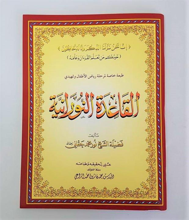 Al Qaidah An Noraniah (Beautiful Full Colour - Large Size - Heavy)