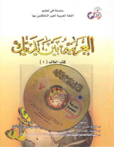 Al-Arabiyyah Bayna Yadayk Volume 1 (With CD)