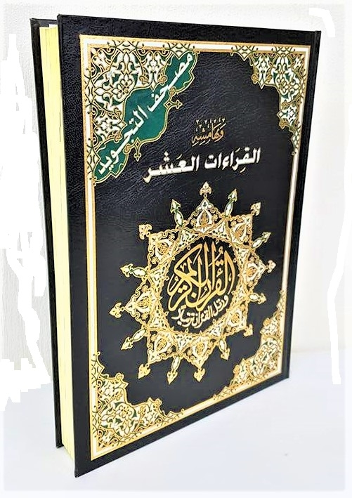Mushaf Tajweed Quran Al Qirat al Ashari - Arabic 10 Readings (Extra Large-HB)