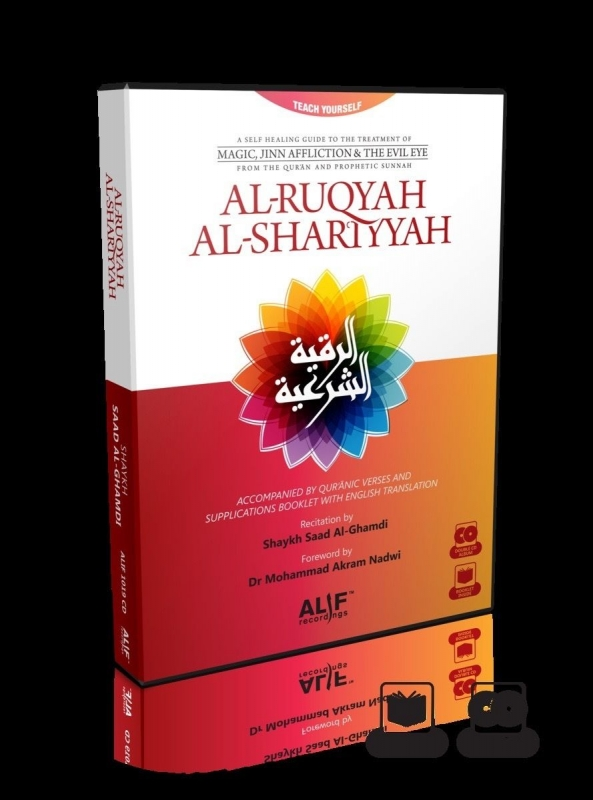 Al Ruqyah Al Shariyyah - Shaykh Saad al Ghamdi: Double cd plus booklet