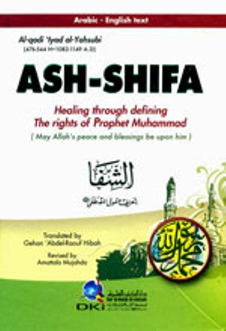 Ash-Shifa - Healing Through defining The rights of Prophet Muhammad (pbuh)