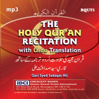 10 Copies Of Qari Sadaqat Ali