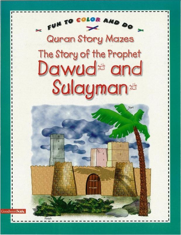 The Story of the Prophet Dawud and Sulayman