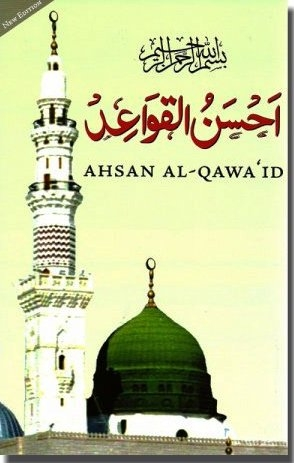 Ahsan al-Qawaid (Colour Coded - New Edition)