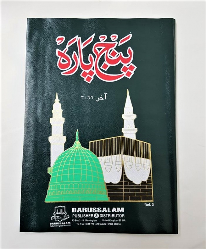Quran Panj Para - Parts 25 to 30 (Plastic Paper - 13 Lines - Darussalam)