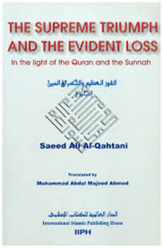 The Supreme Triumph And The Evident Loss : In The Light of the Quran and the Sunnah