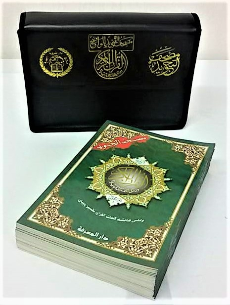 Al Quran 30 Para Set with Carry Case - Uthmani - 15 Lines (Size 24x17cm)