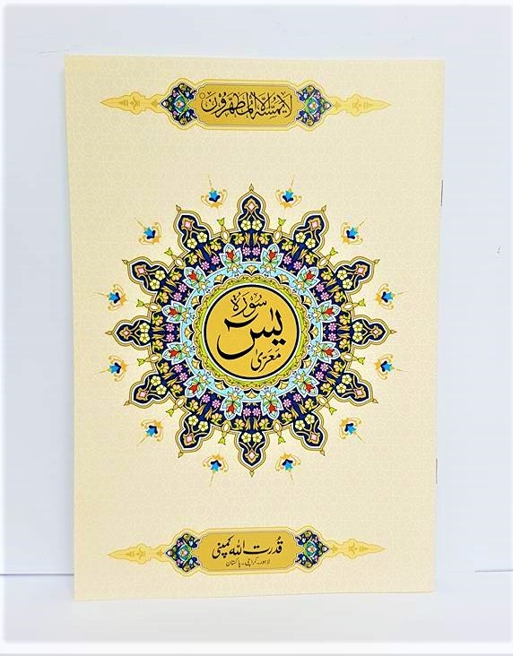 Surah Yasin (Yaseen) - Arabic Text Only (Paperback)
