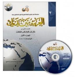 Al Arabiyyah Bayna Yadayk - Arabic at Your hand (Level 3, Part 1) with Cd