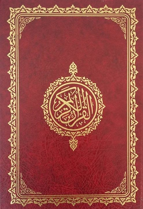 Quran Arabic Mushaf - (Uthmani Script, 15 Lines, Large) (Cream Pages)