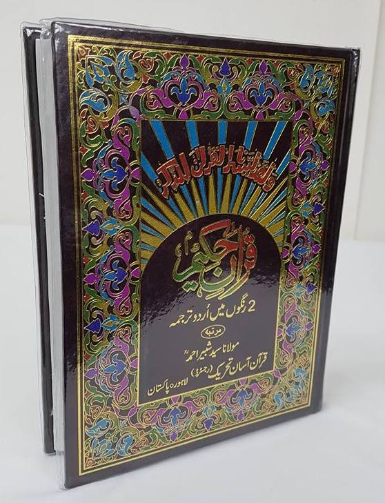Arabic Quran with Word by Word Urdu Translation in Two Colours (HB) (3-QK)
