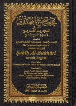 Summarised Sahih Al-Bukhari (Small Size)